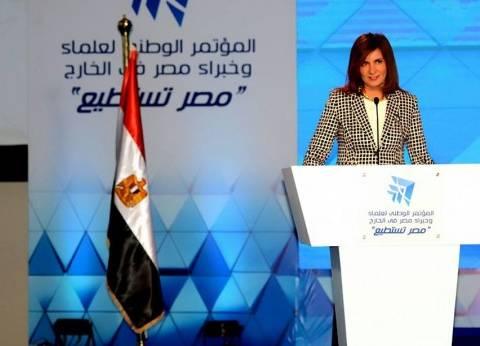 وزيرة الهجرة تعلن موعد عقد المؤتمر لعلماء مصر بالخارج