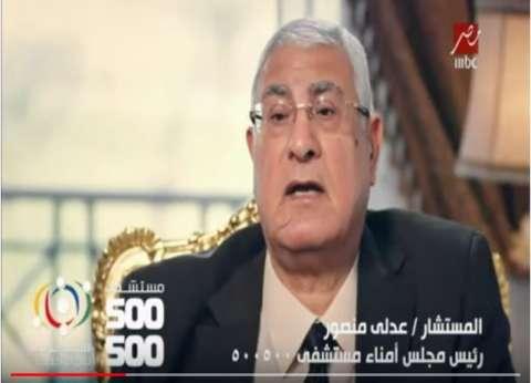 """مسؤول بمستشفى 500500 توضح سر ظهور """"عدلي منصور"""" في إعلان رمضان"""