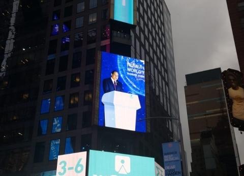 لافتات دعائية لمنتدى شباب العالم في أشهر ميادين نيويورك