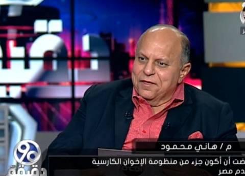 """وزير سابق عن الفساد قبل الثورة: """"موظف خلع باب أثري وركبه في فيلته"""""""
