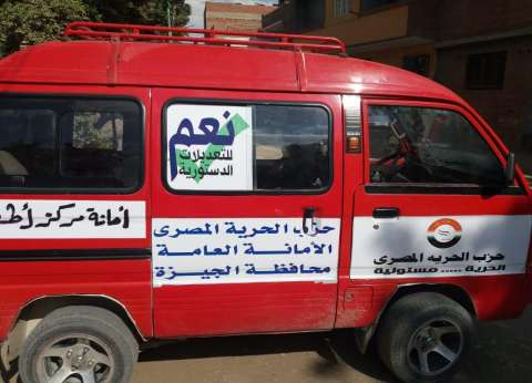 """""""الحرية المصري"""" يعلن توفير وسائل نقل للمواطنين لمقار لجان الاستفتاء"""