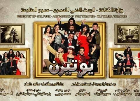 """عرض خاص للنقاد لمسرحية """"يوتيرن"""" على مسرح """"الطليعة"""" الخميس المقبل"""