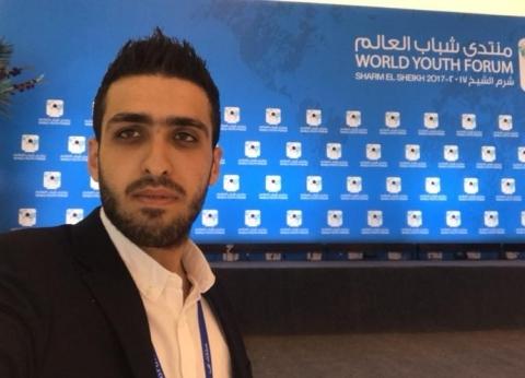 """متحدث سوري في منتدى شباب العالم الأول لـ""""الوطن"""": كانت تجربة رائعة جدا"""