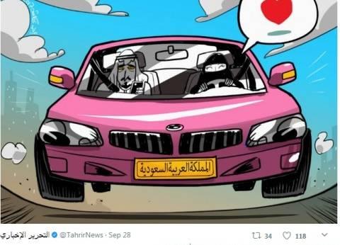 بالصور| قيادة المرأة السعودية للسيارات بريشة رسامي الكاريكاتير