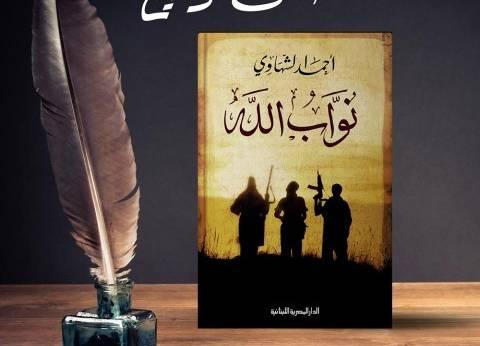 """الثلاثاء.. وزير الثقافة يناقش """"نواب الله"""" للشاعر أحمد الشهاوي"""