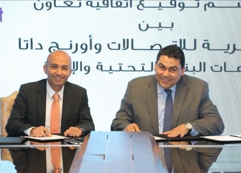 """""""المصرية للاتصالات"""" و""""أورانچ"""" توقعان اتفاقية لخدمات البنية التحتية"""