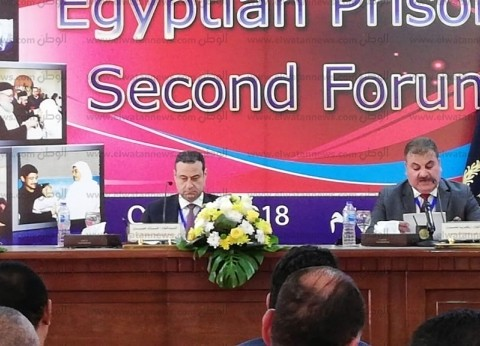 نص كلمة مساعد وزير الداخلية لقطاع الإعلام خلال المنتدى الثاني للسجون