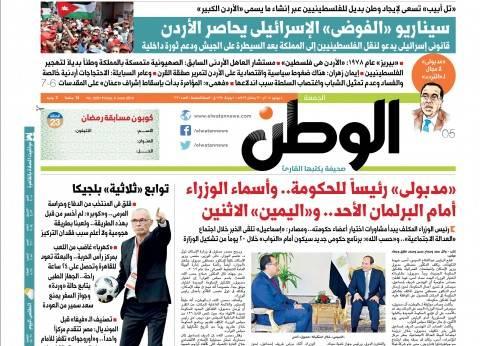 في عدد «الوطن» غدًا.. سيناريو «الفوضى» الإسرائيلي يحاصر الأردن