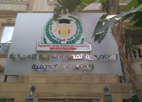 الأكاديمية المصرية العربية الأمريكية تهنئ طلاب الثانوية العامة