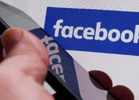 """""""فيس بوك"""" يعتمد على آراء المستخدمين في تقييم مصداقية الأخبار"""
