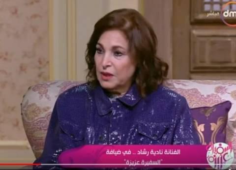 """الأربعاء.. نادية رشاد ضيفة """"يا ما في الفن مغامير"""" على """"صوت العرب"""""""