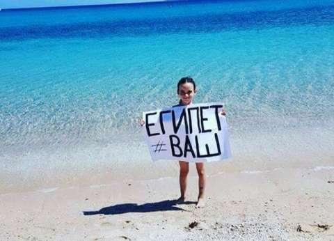 طفلة روسية تناشد «بوتين»  من الغردقة: «مصر لكم»