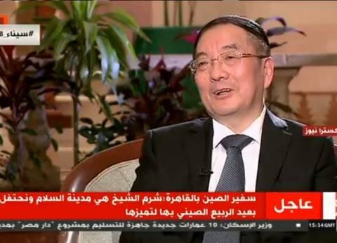 سفير الصين بالقاهرة: التنمية الاقتصادية في مصر تتحسن