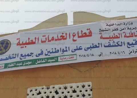 قافلة وزارة الداخلية الطبية توقع الكشف على 627 مواطنا بكفر الشيخ