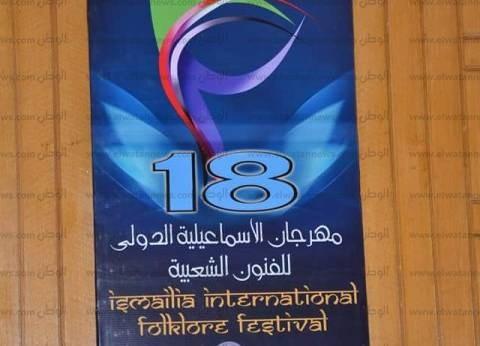محافظ الإسماعيلية يعقد مؤتمرا للإعلان عن تفاصيل مهرجان الفنون الشعبية