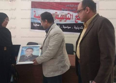 جمعية الصعيد تكرم والدة الشهيد مصطفى حجاجي