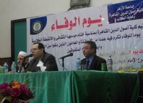 """عميد """"أصول الدين"""": الاحتفاء بالأساتذة القدامى يغرس في الطلاب القيم"""