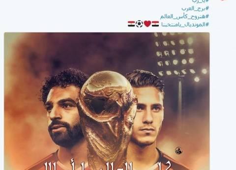 """8 منتخبات شاركت في مونديال 1990 تأهلت إلى روسيا.. """"يالا يا مصر"""""""