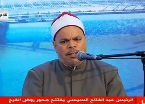 بدء مراسم افتتاح محور روض الفرج وكوبري تحيا مصر الملجم