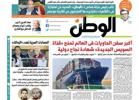 تقرأ غدا.. أكبر سفن الحاويات تمنح قناة السويس الجديدة شهادة نجاح دولية