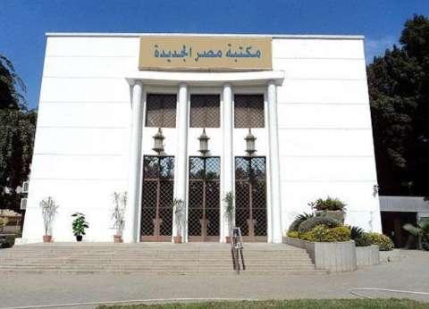 """غدا.. حفل توقيع كتاب """"سفاح الفات"""" في مكتبة مصر الجديدة"""