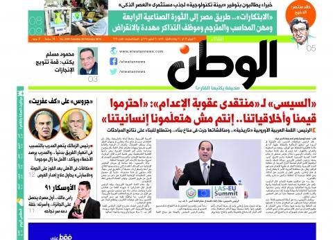 غدا في «الوطن»: «الابتكارات».. طريق مصر إلى الثورة الصناعية الرابعة