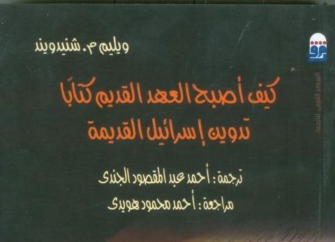 المركز القومي للترجمة يطرح quotكيف أصبح العهد القديم كتابا؟quot