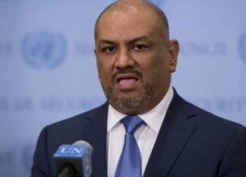وزير خارجية اليمن: مصر تبذل جهودا واسعة لحل الأزمة اليمنية