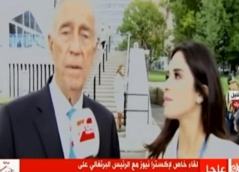"""رئيس البرتغال: مصر """"مفتاح المنطقة"""".. ولقائي بالسيسي يوطد علاقتنا"""