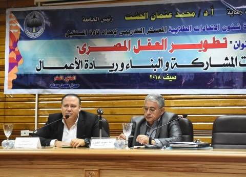جامعة القاهرة تواصل فعاليات معسكر قادة المستقبل حول تطوير العقل المصري