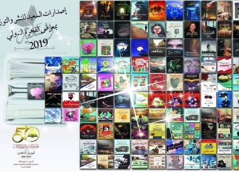"""بمشاركتها الأولى.. دار """"السعيد"""" تشارك بـ130 إصدارا في معرض الكتاب"""