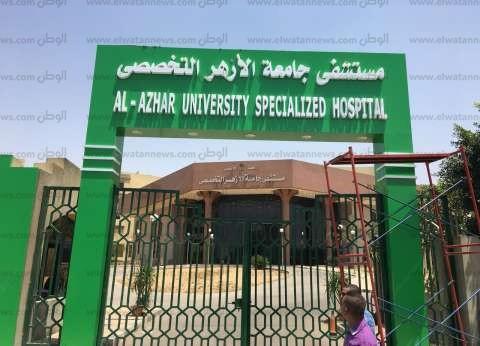 مستشار رئيس الجمهورية يشيد بمستشفى جامعة الأزهر التخصصي