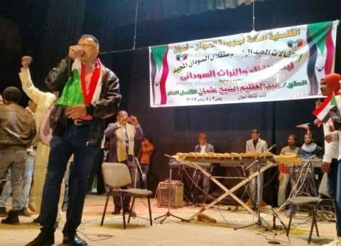 بالصور  قنصلية السودان بأسوان تختتم احتفالات العيد الـ61 للاستقلال