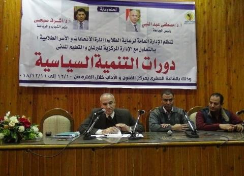"""جامعة المنيا تنظم ندوة عن """"مباشرة الحقوق السياسية"""""""