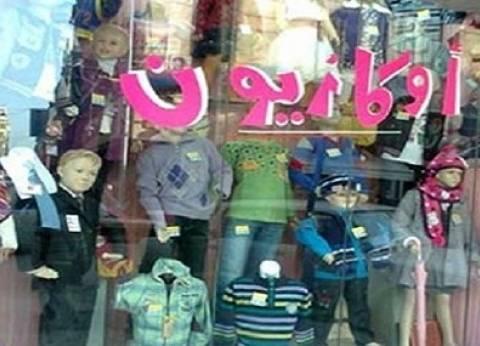 """""""الملابس الجاهزة"""": مد فترة الأوكازيون الشتوي حتى مارس المقبل"""