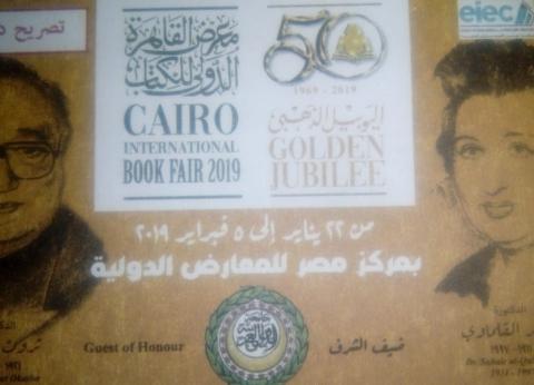 غدا.. افتتاح معرض الكتاب أمام الجمهور