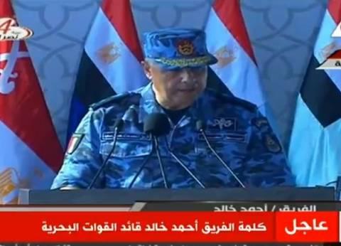 قائد القوات البحرية: الإرهاب عدونا الرئيسي.. وقطعنا الدعم اللوجستي عنه