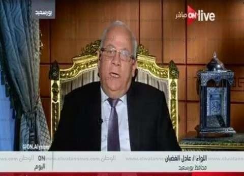 محافظ بورسعيد: 32 وحدة صحية و8 مستشفيات بمنظومة التأمين الصحي الشامل