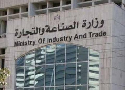 """""""التجارة والصناعة"""" تعلن عن وظائف قيادية شاغرة"""