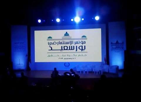 محافظ بورسعيد ووزير التنمية المحلية يفتتحان مؤتمر الاستثمار