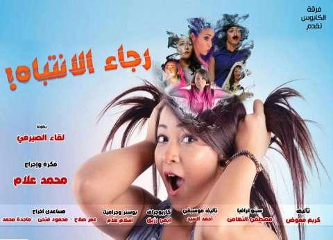 """محمد علام يجهز لمسرحية """"رجاء الانتباه"""""""