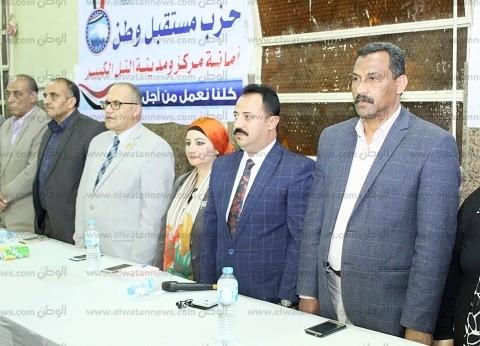 """مؤتمر جماهيري لـ""""مستقبل وطن"""" بالإسماعيلية لدعم التعديلات الدستورية"""