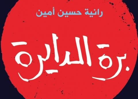 """""""دار الشروق"""" تطرح """"ورا القناع وبره الدايرة» من أدب الناشئين"""