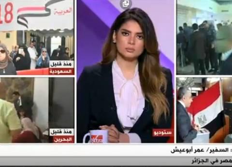 سفير مصر بالجزائر: بشائر الأعداد حتى الآن إيجابية.. وأتوقع زيادتها