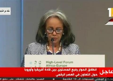 رئيسة إثيوبيا: الاقتصاد المتنامي يتطلب تقديم تكنولوجيا جديدة وإبداع