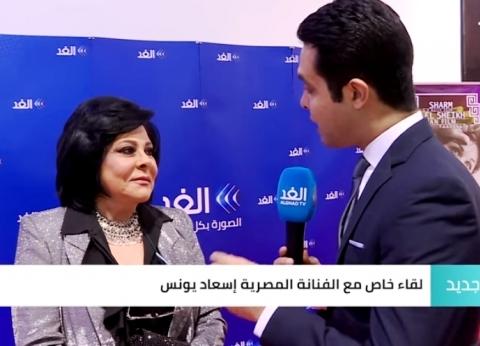 بالفيديو| إسعاد يونس: عادل أمام طلب مني أغير أسمي