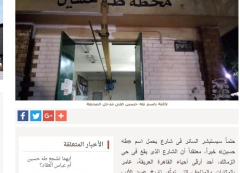 """استجابة لـ""""الوطن"""".. رفع اسم طه حسين من على محطة صرف صحي بالزمالك"""