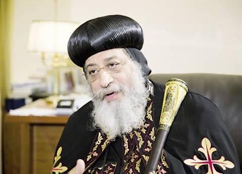 """""""تواضروس"""": أكبر الأديرة القبطية بالكنيسة لا تمتلك أكثر من 500 فدان"""