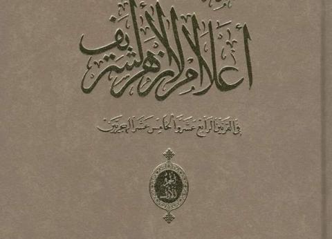 أسامة الأزهري يصدر أضخم أعماله العلمية quotجمهرة إعلام الأزهر الشريفquot