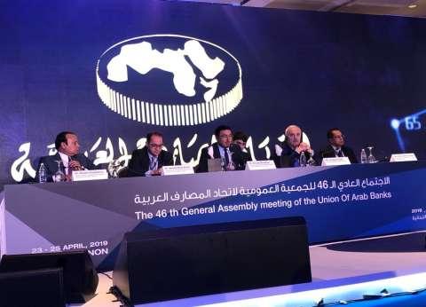 رئيس المصرفيين العرب يدعو لدعم الإصلاحات الاقتصادية